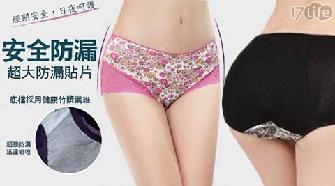 日式蕾絲三層防漏生理褲