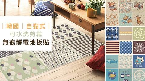 韓國自黏式可水洗剪裁無痕靜電地板貼