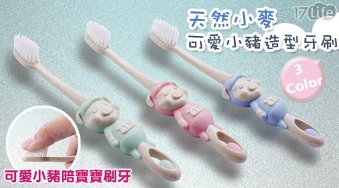 天然小麥可愛小豬造型牙刷