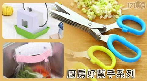 日式實用型鍋蓋架/不鏽鋼多層剪刀/廚餘垃圾袋便利架