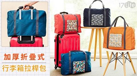 加厚折疊式行李箱拉桿包/行李箱拉桿包/拉桿包/行李箱