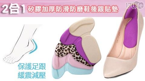 2合1矽膠加厚防滑防磨鞋後跟貼墊