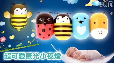 创意壁贴 感光小夜灯,四款可爱动物点亮缤纷生活!