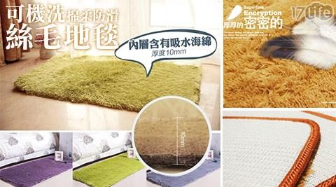 可機洗棉柔防滑絲毛地毯