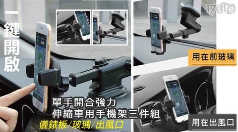 單手開合/強力伸縮/車用/手機架/三件組