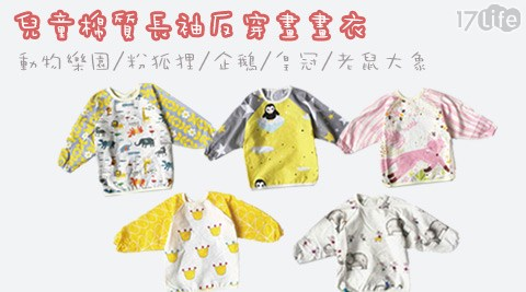 兒童棉質長袖反穿畫畫衣