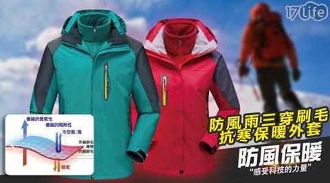 平均每件最低只要1349元起(含運)即可購得防風雨三穿刷毛抗寒保暖外套1件/2件/4件,多款多色多尺寸任選。