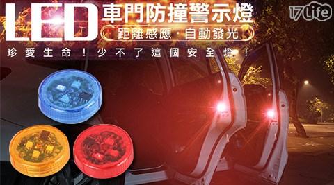 DIY/無線/LED/車門/防撞/警示燈/安全/警示/燈