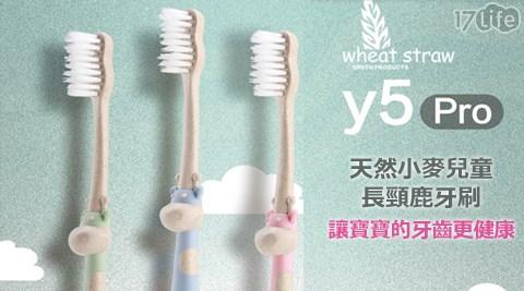 天然小麥兒童長頸鹿牙刷/牙刷/兒童牙刷/環保/環保牙刷/口腔清潔/兒童