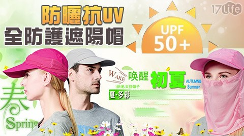 平均最低只要179元起(含運)即可享有防曬抗UV全防護遮陽帽1入/2入/4入/8入/20入,多色任選。