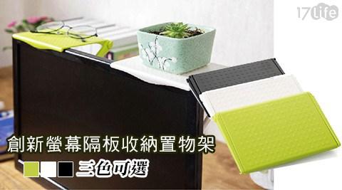 創新/螢幕隔板/收納置物架/隔板/收納/置物架