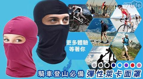 騎車/登山/必備/彈性/萊卡/面罩