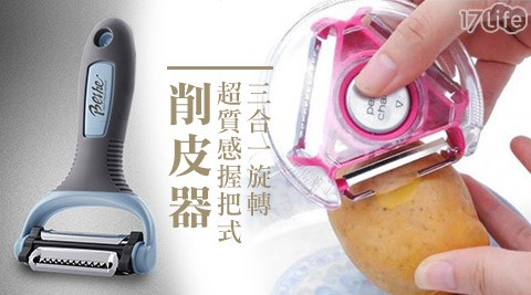 超質感/握把式/三合一旋轉削皮器/旋轉削皮器/削皮器/握把式削皮器