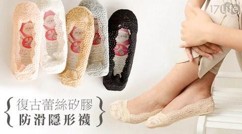 復古蕾絲矽膠防滑隱形襪