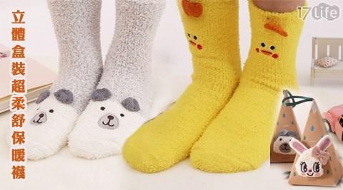 立體/盒裝/超柔舒/保暖襪
