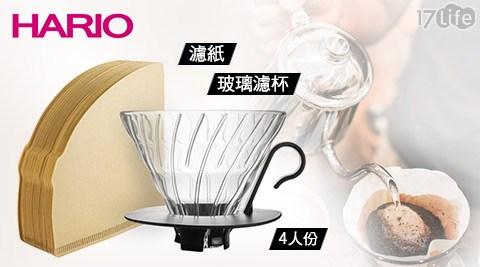 平均每入最低只要460元起(含運)即可購得【HARIO】玻璃濾杯 濾紙(4人份)1組/2組/4組,每組內含:玻璃濾杯1入 濾紙100張。