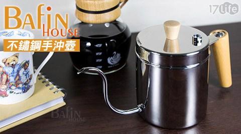 平均每入最低只要1,025元起(含運)即可享有【Bafin House】天鵝棉花罐不鏽鋼手沖壺(600ml)1入/2入/4入。