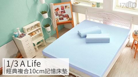 只要2990元起(含運)即可購得原價最高6980元1/3A Life-經典複合10cm記憶床墊系列:(A)單人3尺/單人加大3.5尺/雙人5尺/加大6尺記憶床墊/(B)單人3尺/單人加大3.5尺/雙人5尺/加大6尺記憶床墊+記憶枕。
