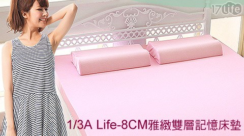 1/3A Life-8CM雅緻雙層記憶床墊