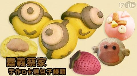 嘉义蔡家-手作q卡通包子馒头,人气美食,冷冻/生鲜蔬果