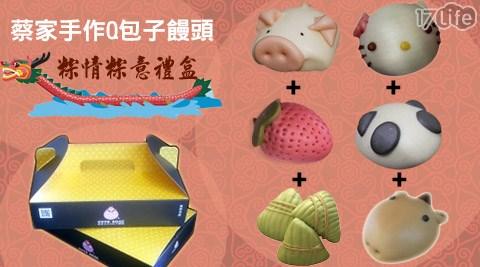 蔡家手作Q包子饅頭/粽情粽意禮盒/粽子/粽/肉粽/造型饅頭/禮盒/蔡家/包子/饅頭