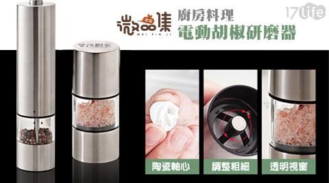 微品集-胡椒研磨器系列