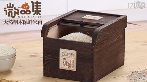微品集-天然桐木碳化型保鮮米箱系列