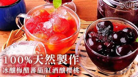 平均每罐最低只要199元起(4罐免運)即可購得冰釀梅醋蕃茄/紅酒釀櫻桃任選1罐/8罐/12罐/16罐/20罐(500g±10%/罐)。