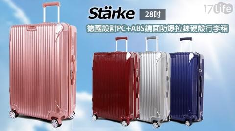 只要2980元(含運)即可購得【starke】原價4780元德國設計PC+ABS鏡面防爆拉鍊硬殼行李箱(B200)28吋1入,顏色:銀色/玫瑰金/藍色/酒紅色,再加贈防塵袋+專屬果凍箱套。