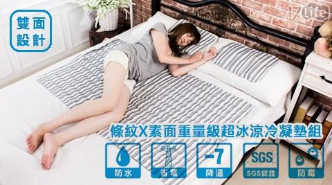 只要149元起(含運)即可享有原價最高3,196元雙面設計-條紋X素面重量級超冰涼冷凝墊組:(A)冷凝墊1入/2入/(B)床墊1入/(C)1床1枕/(D)1床2枕/(E)2床2枕/(F)2床4枕,多色任選(限選同色)。