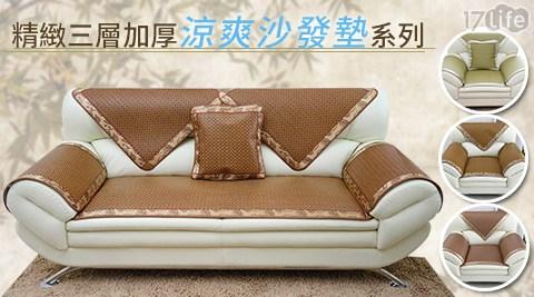 精緻三層加厚涼爽沙發墊系列