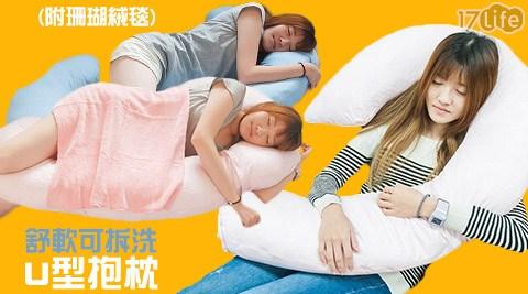 平均每入最低只要874元起(含運)即可購得舒軟可拆洗U型抱枕(附珊瑚絨毯)1入/2入/3入,顏色:冰絲粉/冰絲藍/絨毛粉。