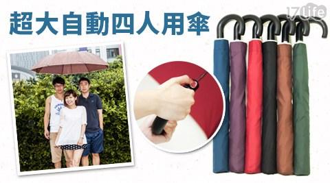超大/自動/四人用傘