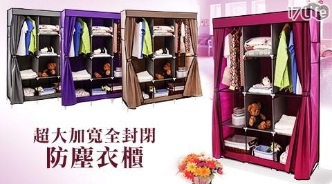 平均每個最低只要485元起(含運)即可購得超大加寬全封閉防塵衣櫃1個/2個/4個,顏色:棗紅/咖啡/灰色/紫色/粉紅。