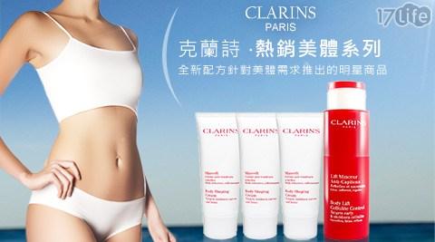 CLARINS克蘭詩-美體霜/紅魔美體精華