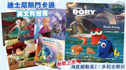 迪士尼/熱門/卡通/英文有聲書/英文書/有聲書/學習