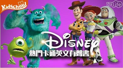 【Kidschool】迪士尼熱門卡通英文有聲書(CD有聲書)