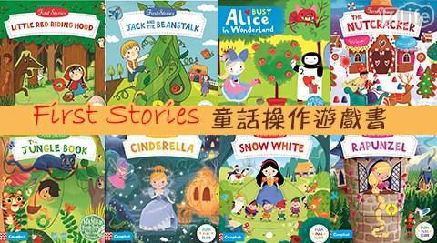 First Stories/童話/故事/操作/遊戲書/遊戲/書本/童書/學習