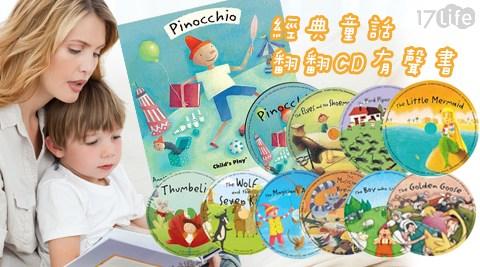經典童話/童話故事/童話/故事/翻翻CD有聲書/CD/有聲書/書/學習