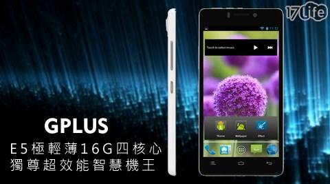 GPLUS-E5極輕薄16G四核心獨尊超效能智慧機王