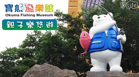 寶熊漁樂館/台中/寶熊/觀光工廠