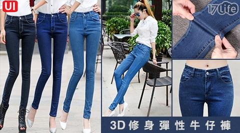 平均每件最低只要299元起(含運)即可購得3D棉彈性修身牛仔褲1件/2件/4件/8件,顏色:黑色/深藍/淺藍,尺寸:27/29/31/33。