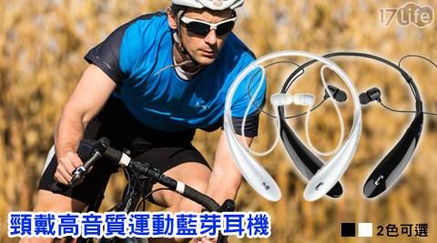 只要399元(含運)即可享有原價1,500元頸戴高音質運動藍芽耳機只要399元(含運)即可享有原價1,500元頸戴高音質運動藍芽耳機1入,顏色:黑/白。