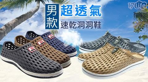 洞洞鞋/沙灘鞋