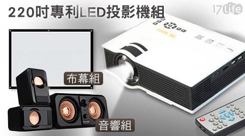 年終獎金專區/豪華旗艦版/S45/ 220吋/1080P /專利LED投影機