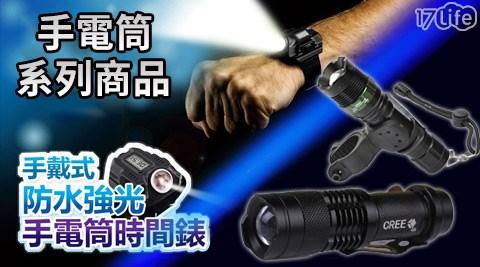手電筒/防爆
