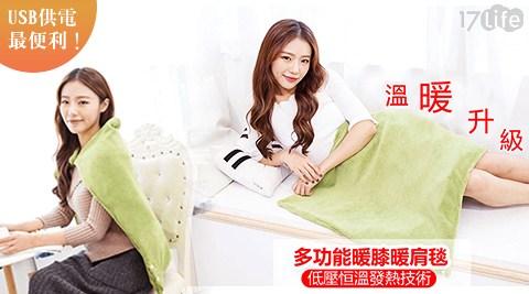 親膚暖暖/典雅純色/超柔USB發熱毯