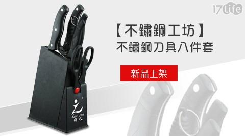 只要369元(含運)即可享有原價690元#304不鏽鋼刀具八件套組只要369元(含運)即可享有原價690元#304不鏽鋼刀具八件套組1組。
