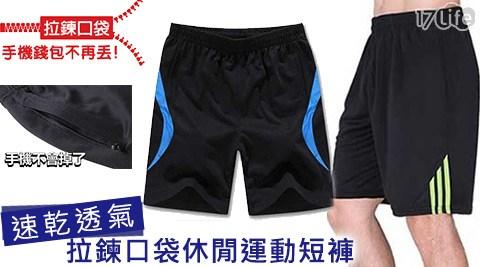 速乾/透氣/拉鍊/口袋/短褲/褲