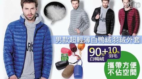 平均每件最低只要688元起(含運)即可購得專櫃級男款超輕薄白鴨絨羽絨外套1件/2件/4件,多色多尺寸任選。